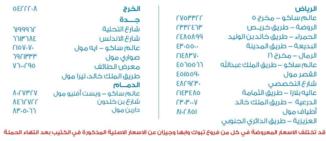 فروع ساكو السعودية